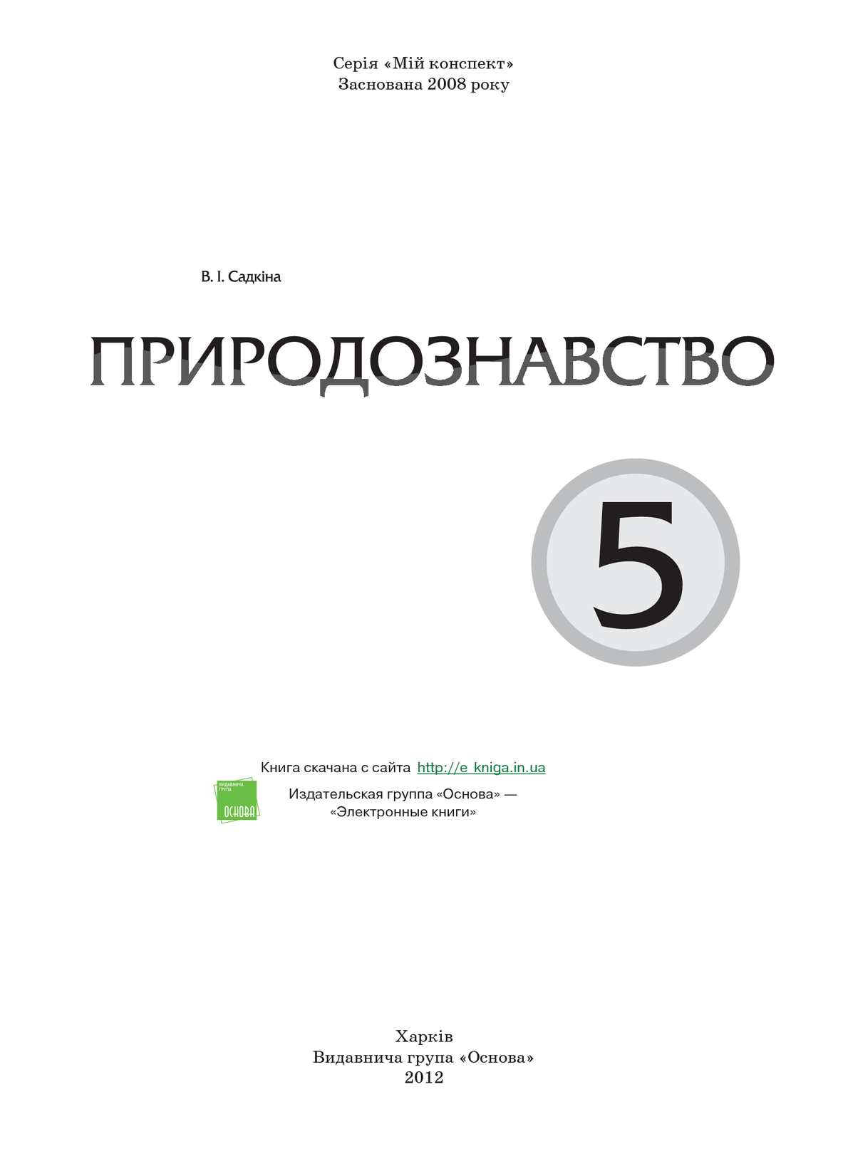 Calaméo - Sadkina V I Prirodoznavstvo 5 Klas 283523ddb6582