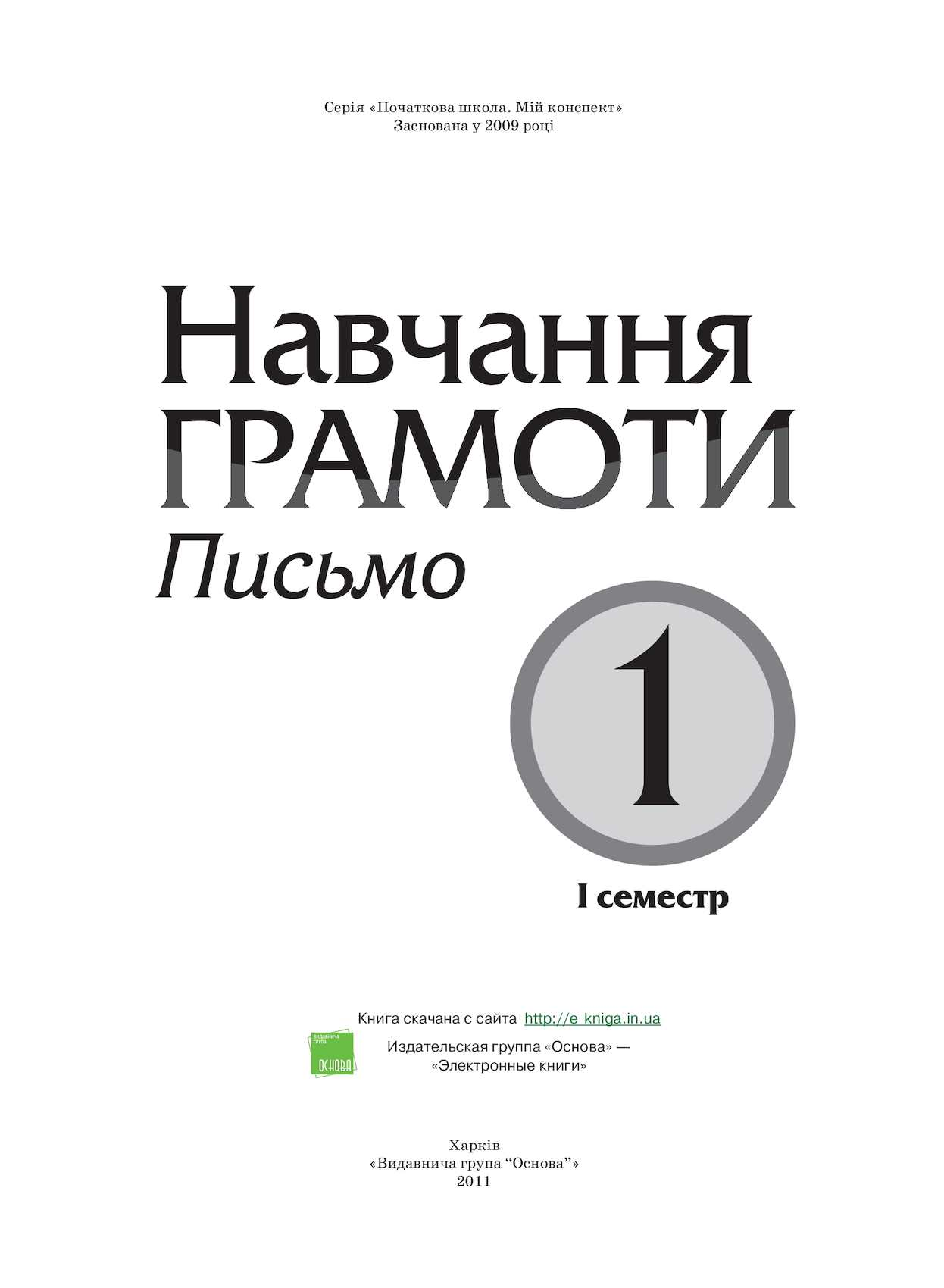 Calaméo - 58 Navchannya Gramoti Pismo 1kl 1sem 899ef7705933a
