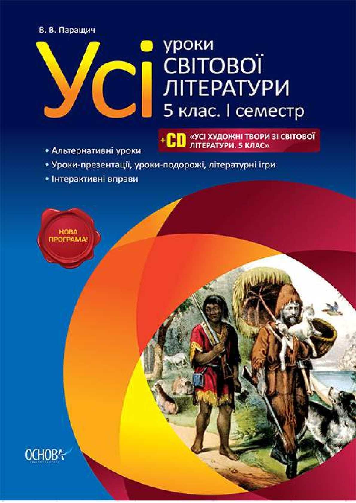 Calaméo - 53 Usi Uroki Svitovoi Literaturi 5 Klas 1 Sem c597575bef83c