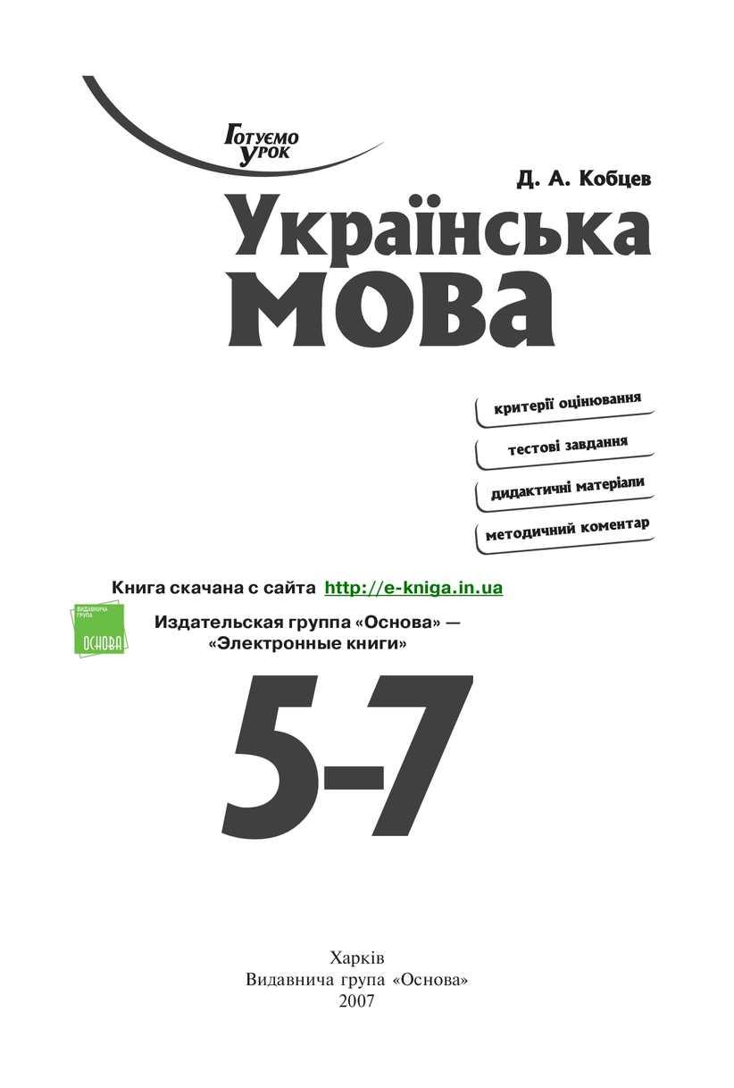 Calaméo - Kobcev D A Ukrainska Mova 57 Klasi Kriterii Ocinyuvannya Tes 848115821ed56