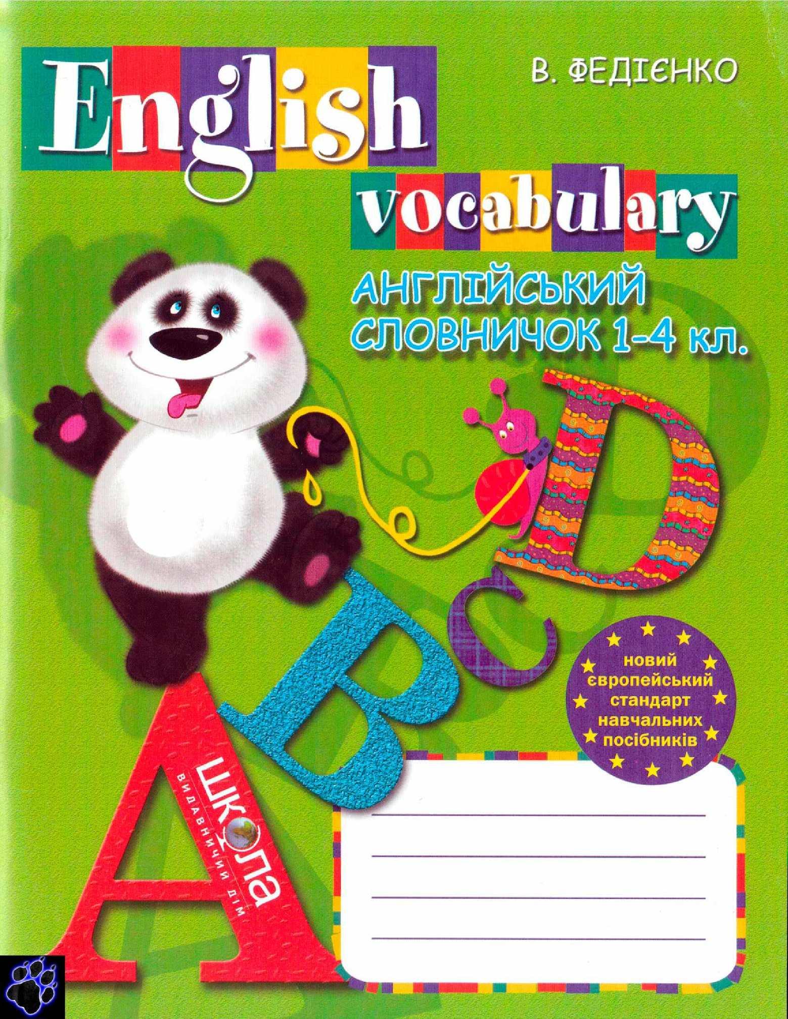 Fedienko V Angliiskii Slovnichok 14 Klasi English Vocabulary