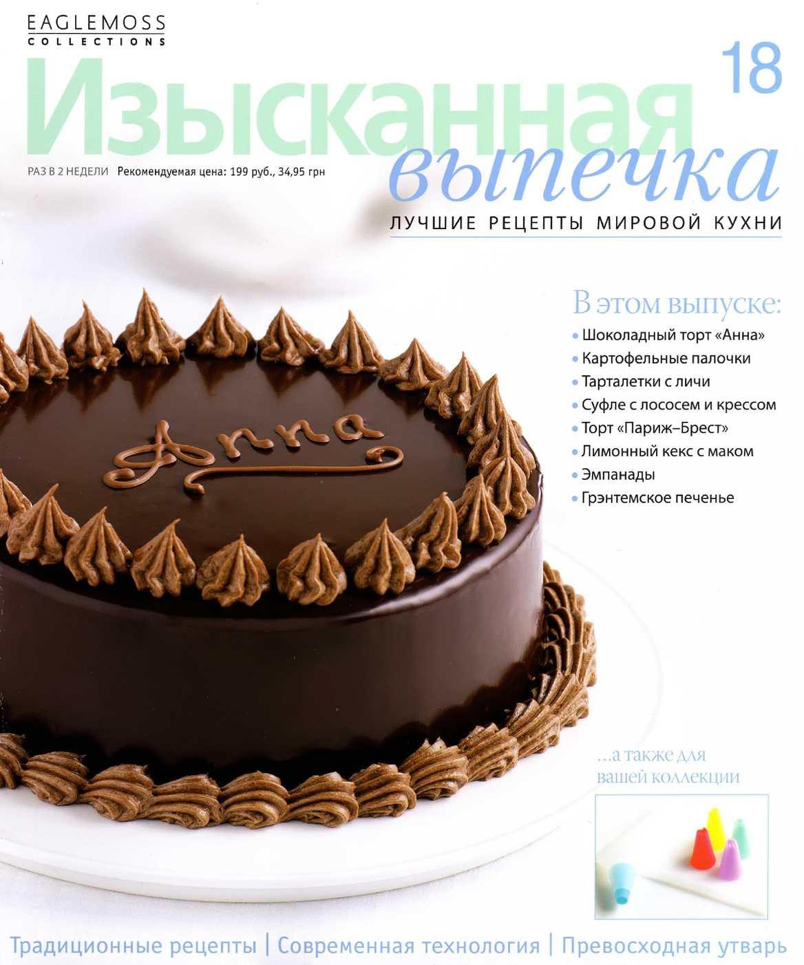 Рецепт торт с надписью