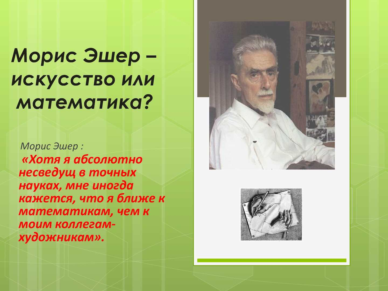 эшер презентация