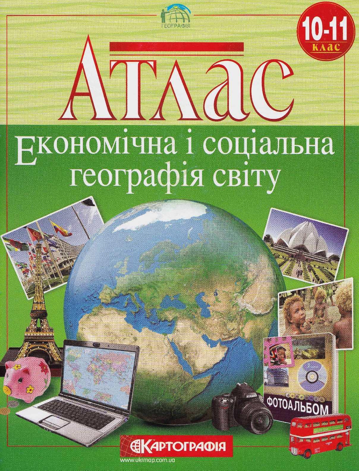 Atlas Ekonom I Socialna Geografiya Svitu 10 11 Klas