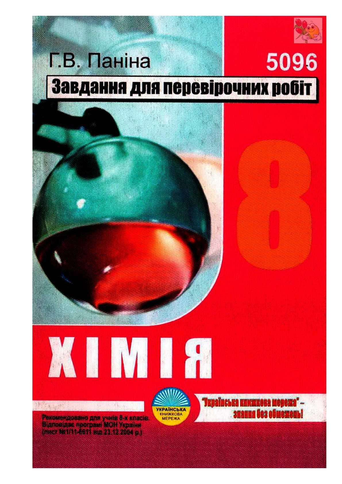 Гдз Химия Данильченко