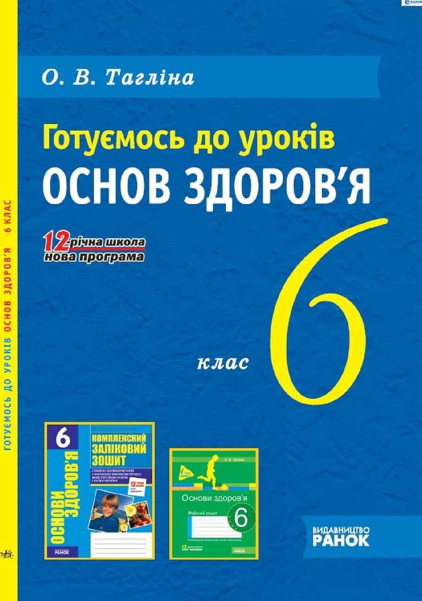 Calaméo - Osnovy Zdorovya 6 Klass 2d0290158fa88
