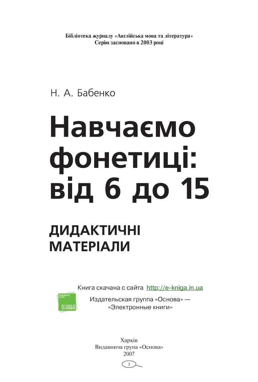 Babenko N A Navchaemo Fonetici Vid 6 Do 15 Didaktichni Mater