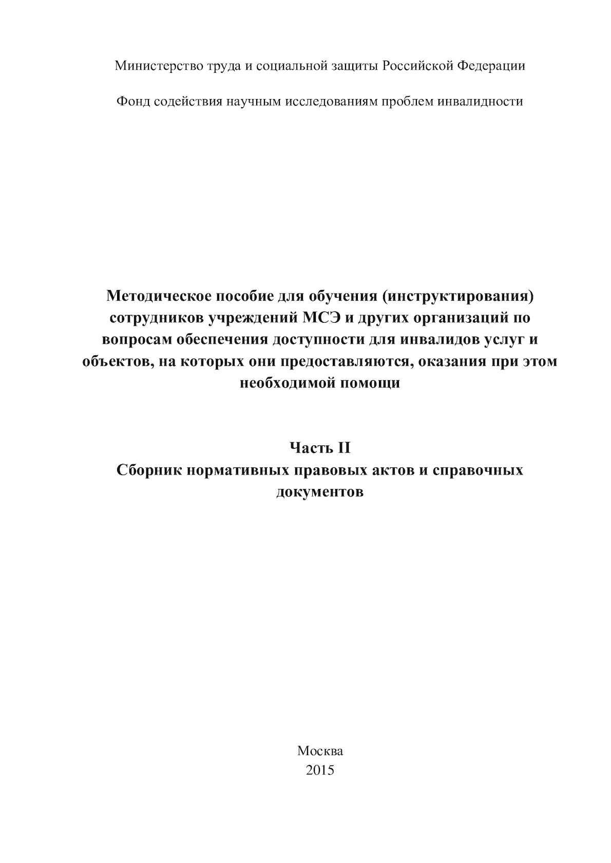 Справка для надомного обученияметро Лесная медицинская справка форма 083/у-89 красногвардейская