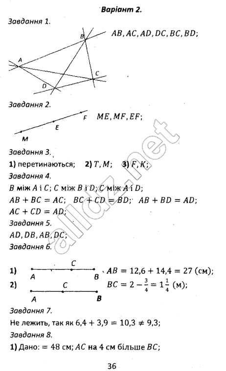 7 гдз нова мерзляк геометрії програма клас