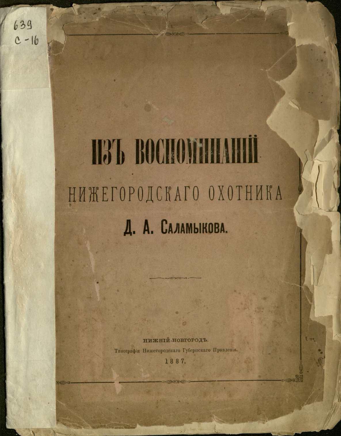 Из воспоминаний нижегородского охотника Д.А.  Саламыкова