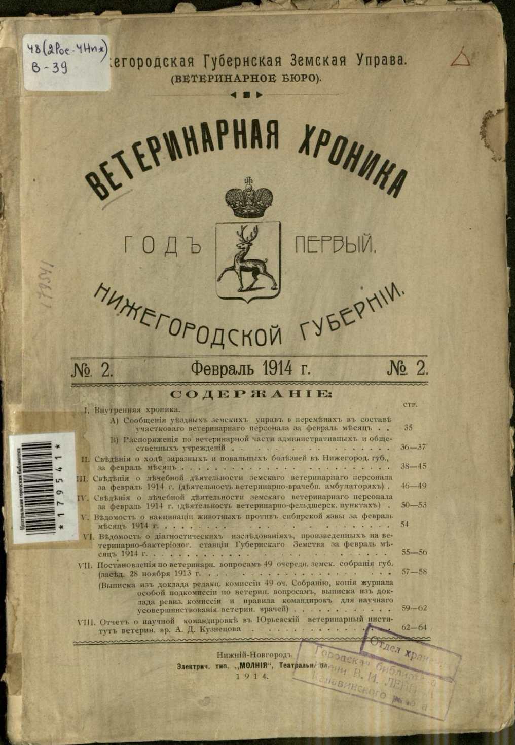 Ветеринарная хроника Нижегородской губерниии.  № 2 (февраль 1914)