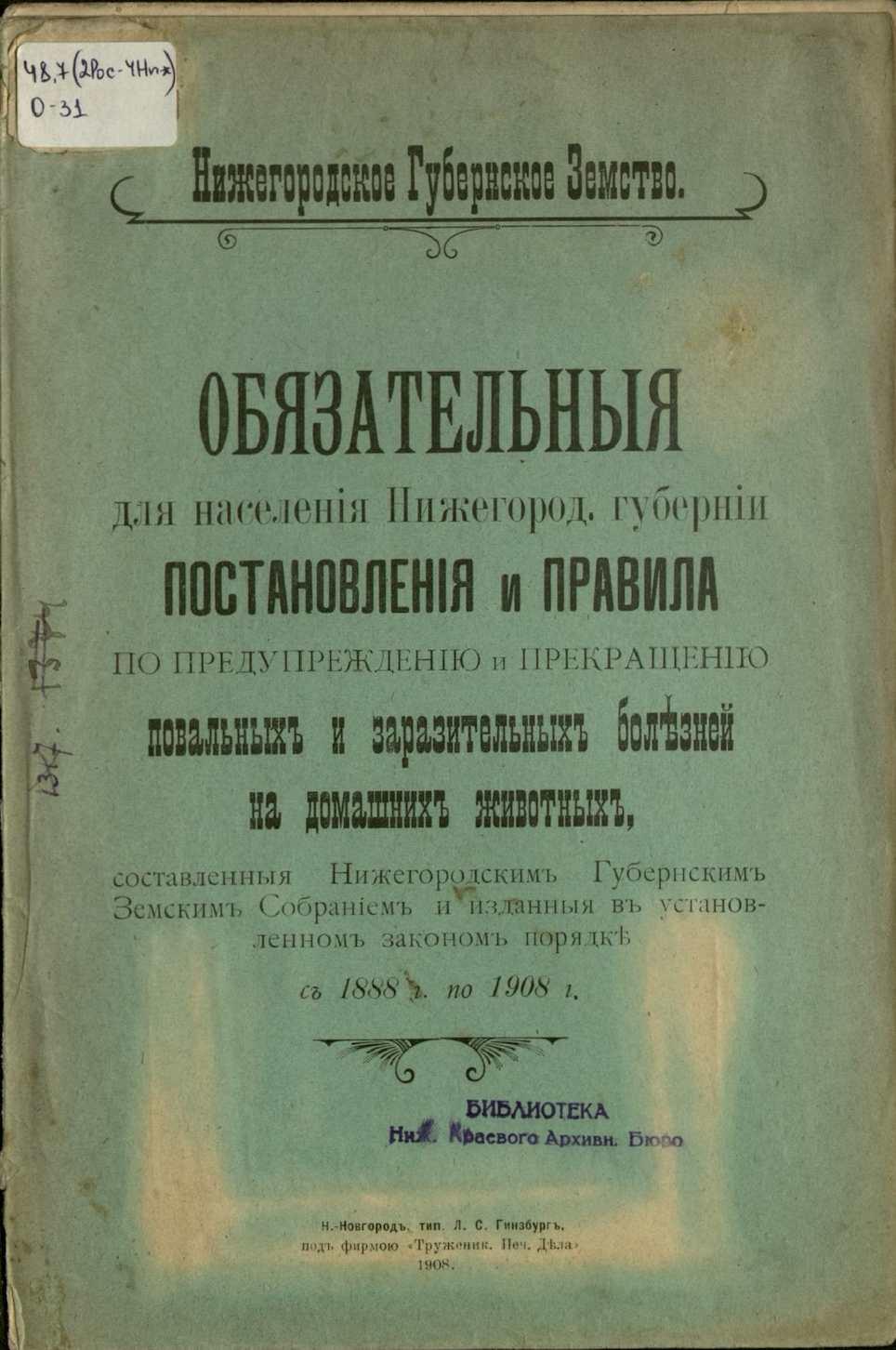 Обязательные для населения Нижегородской  губернии постановления и правила по предупреждению и прекращению повальных и заразительных болезней на домашних животных