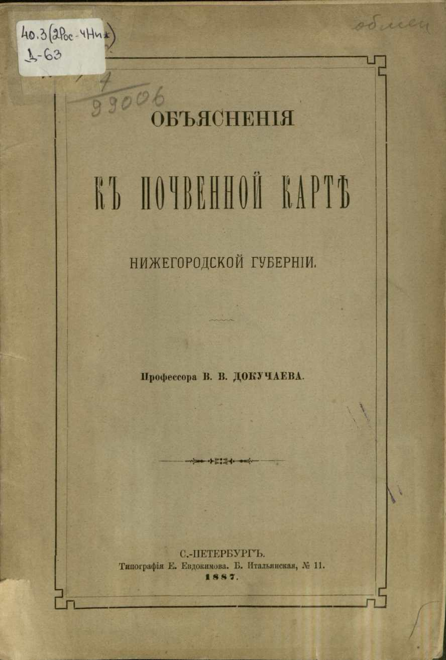 Докучаев, В.В. Объяснения к почвенной карте Нижегородской губернии