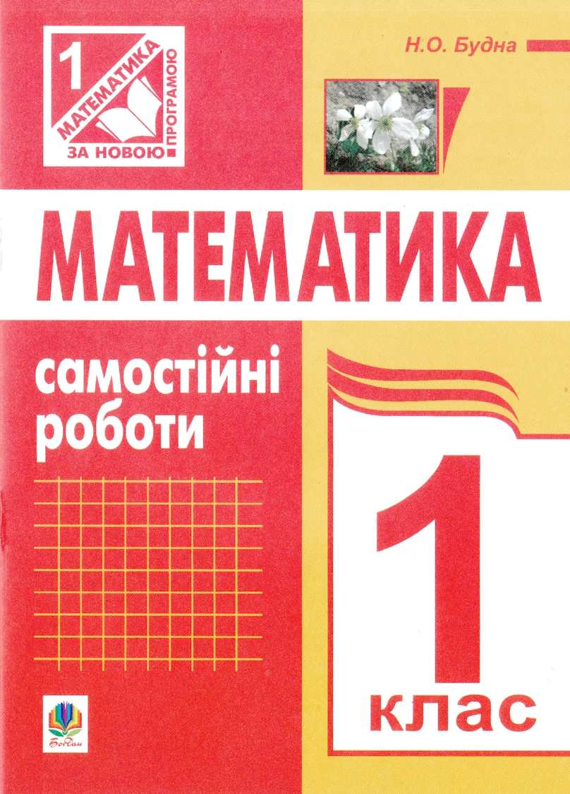 Zsr Matematuka 1kl