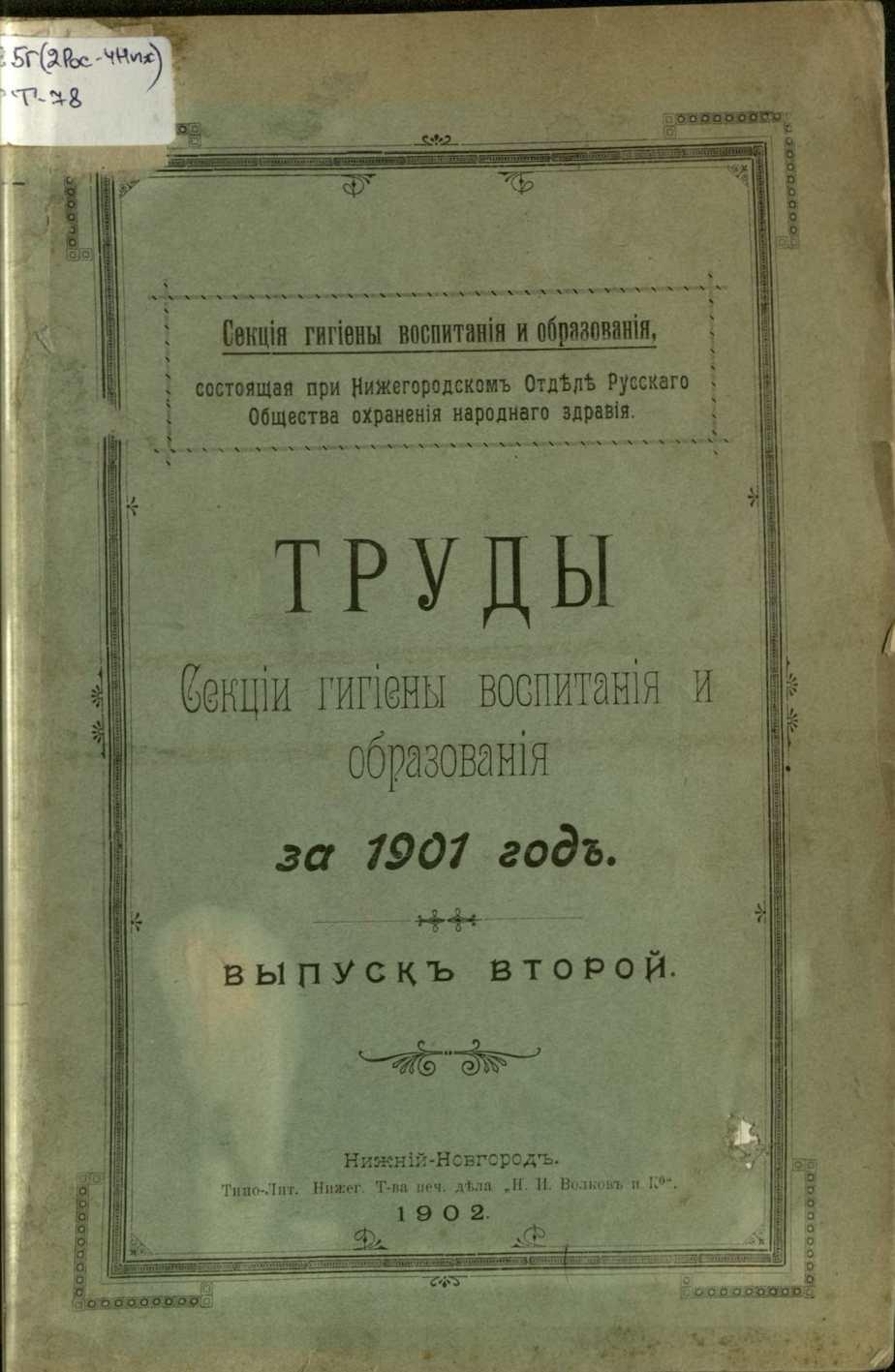 Труды Секции гигиены воспитания и образования за 1901 год