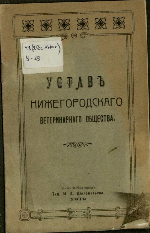 Устав Нижегородского ветеринарного общества