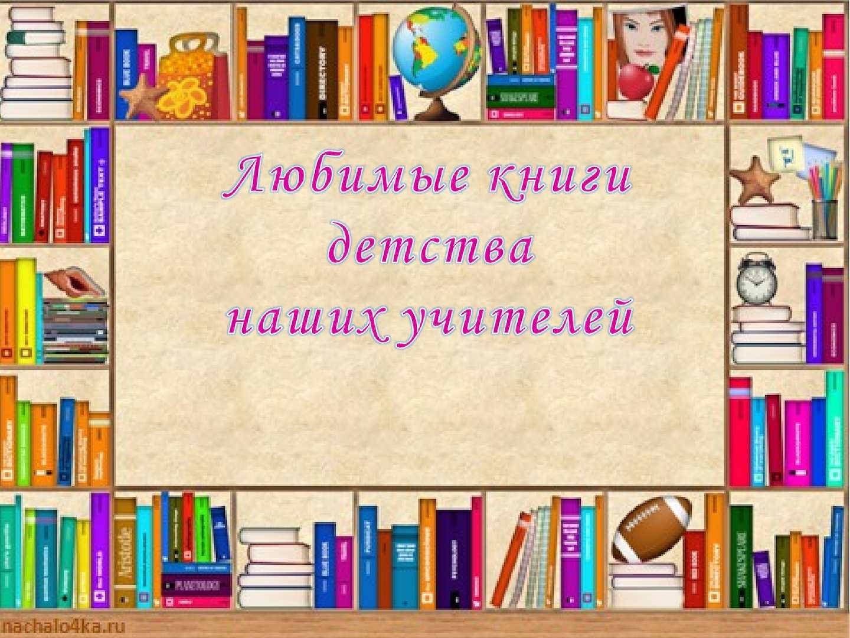 Список литературы рекомендованной для чтения во 2 классе