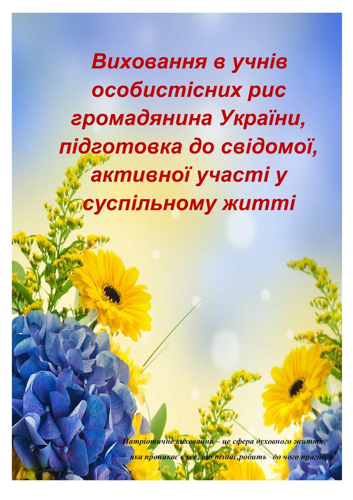 Виховання в учнів особистісних рис громадянина України