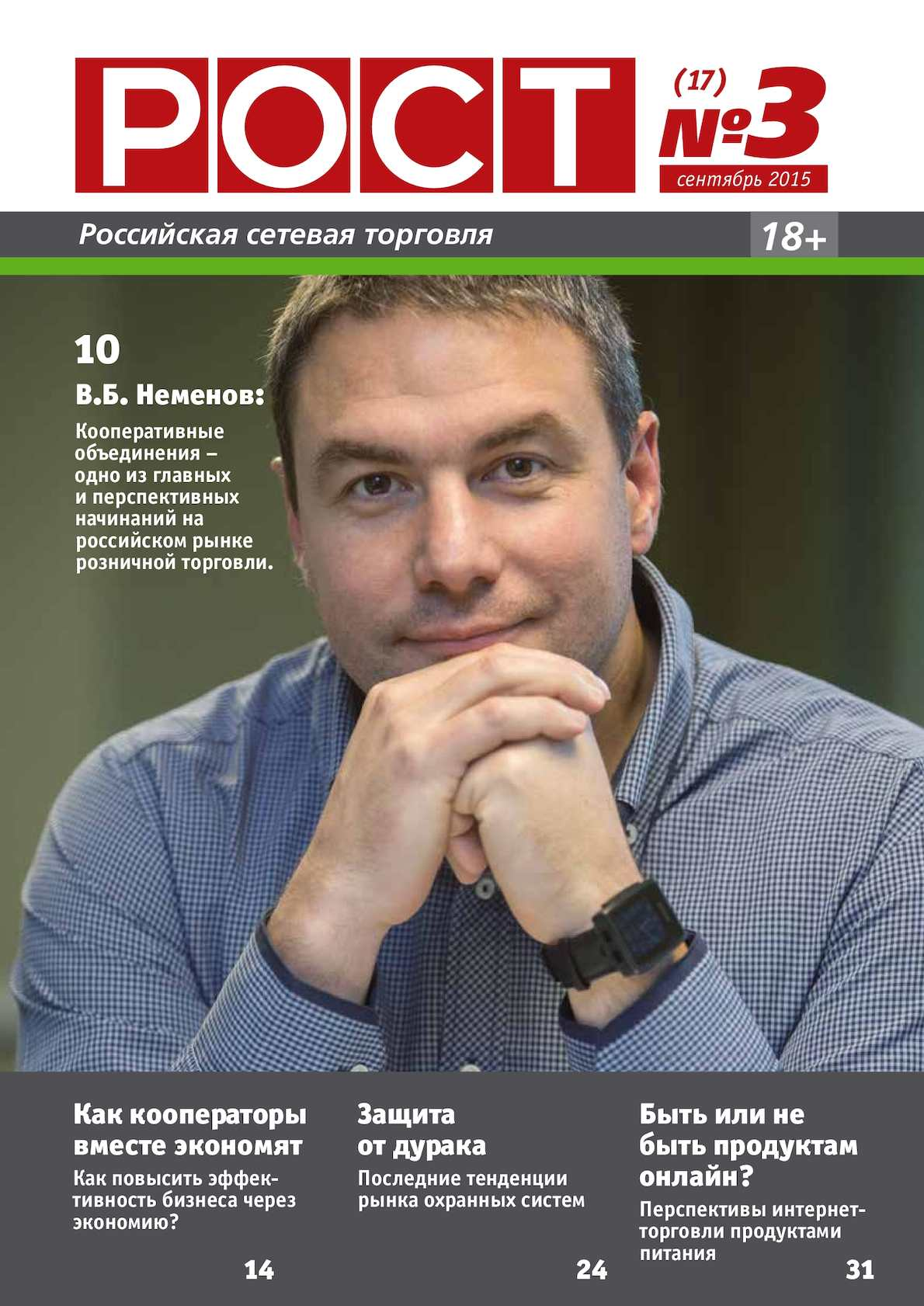 РОСТ. Российская сетевая торговля #3(17), Сентябрь 2015