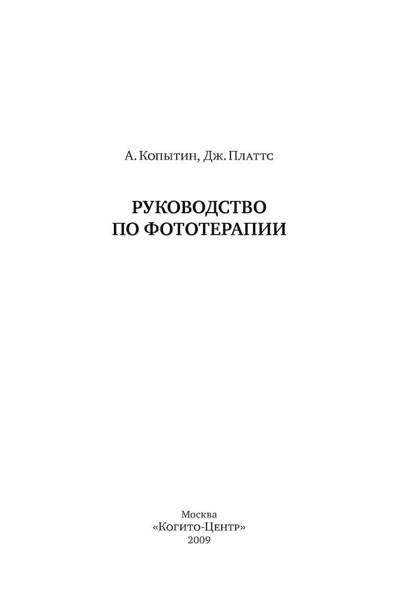 Копытин А.И., Дж.Платтс РУКОВОДСТВО ПО ФОТОТЕРАПИИ