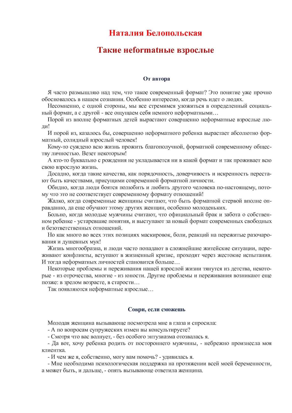 devushka-v-mini-yubke-nebrezhno-naklonilas