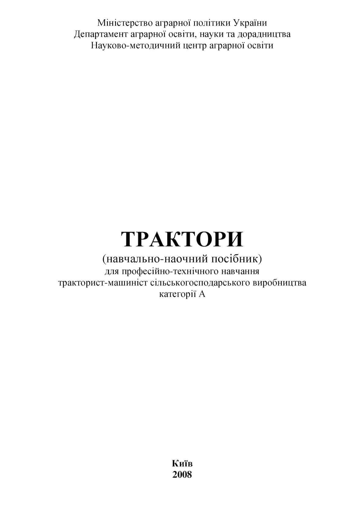 Tractory 2008 Головчук