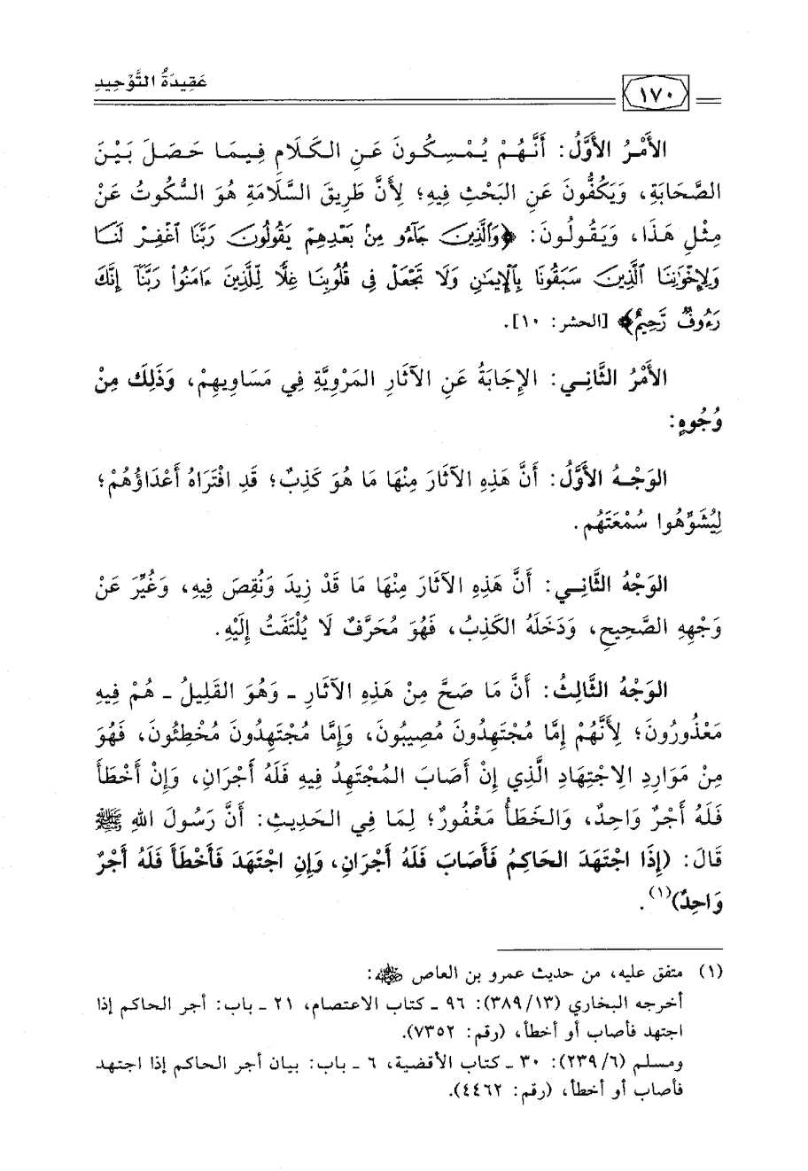 Page 170