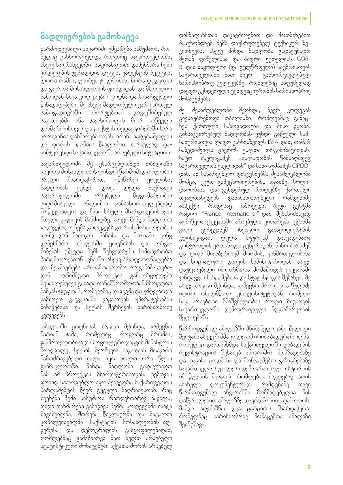 Page 9