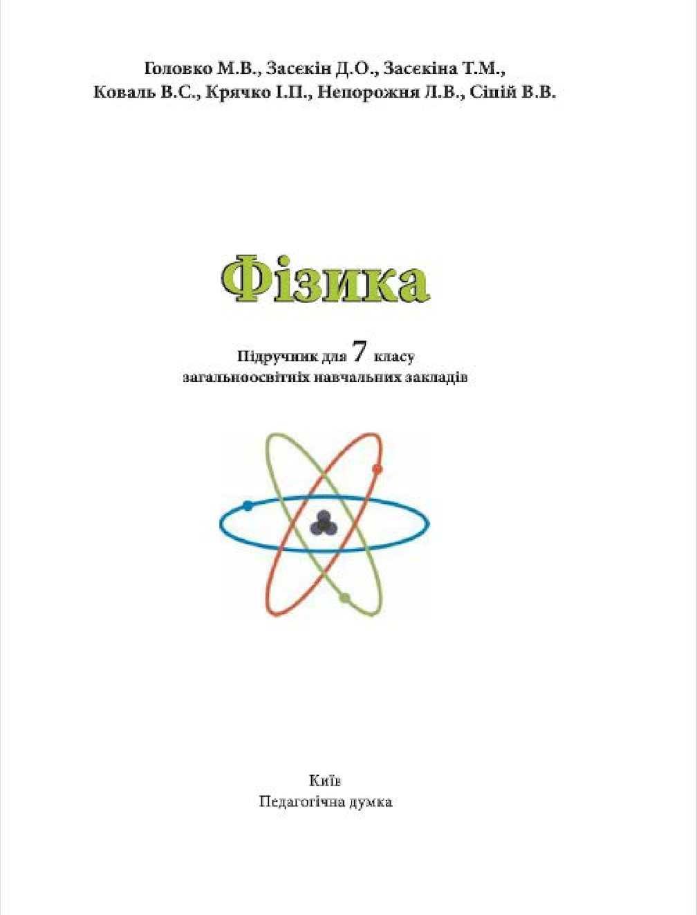 Класс 11 т.засекина и засекин дмитрий по гдз физики автор