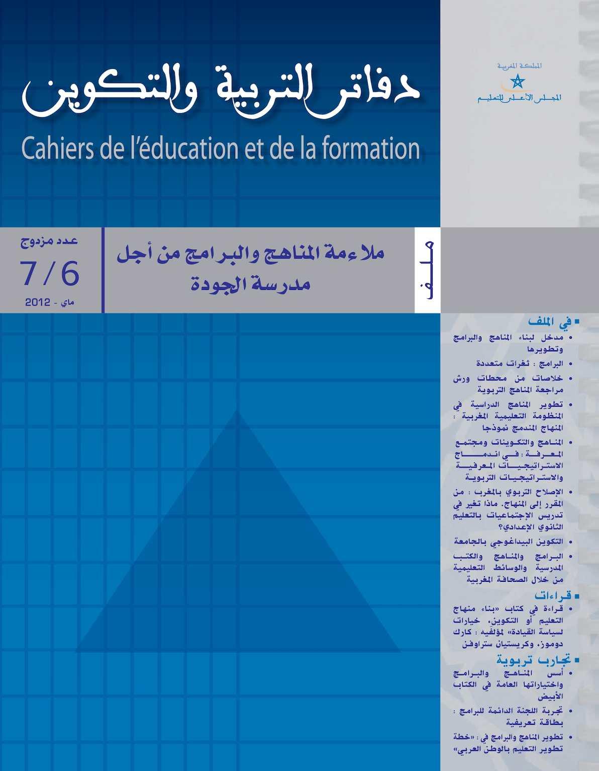 دفاتر التربية و التكوين عدد 6-7 : ملاءمة المناهج و البرامج من أجل مدرسة الجودة.