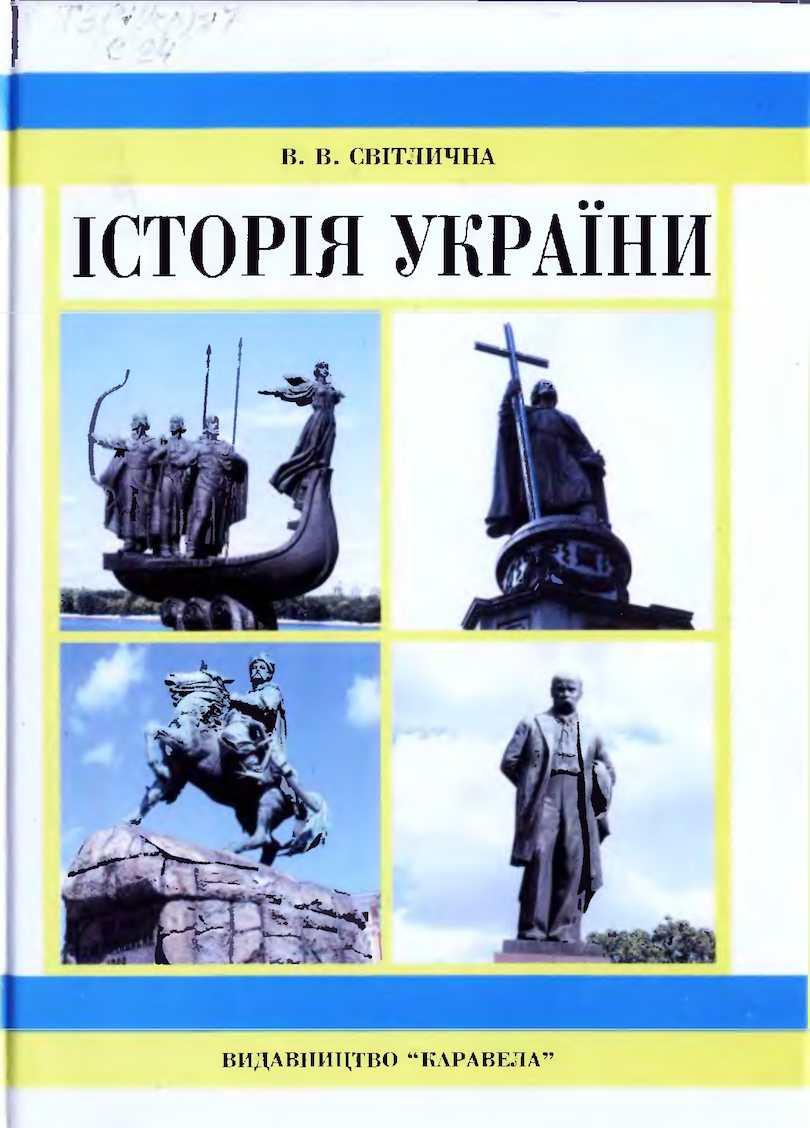 Світлична історія україни скачать книгу