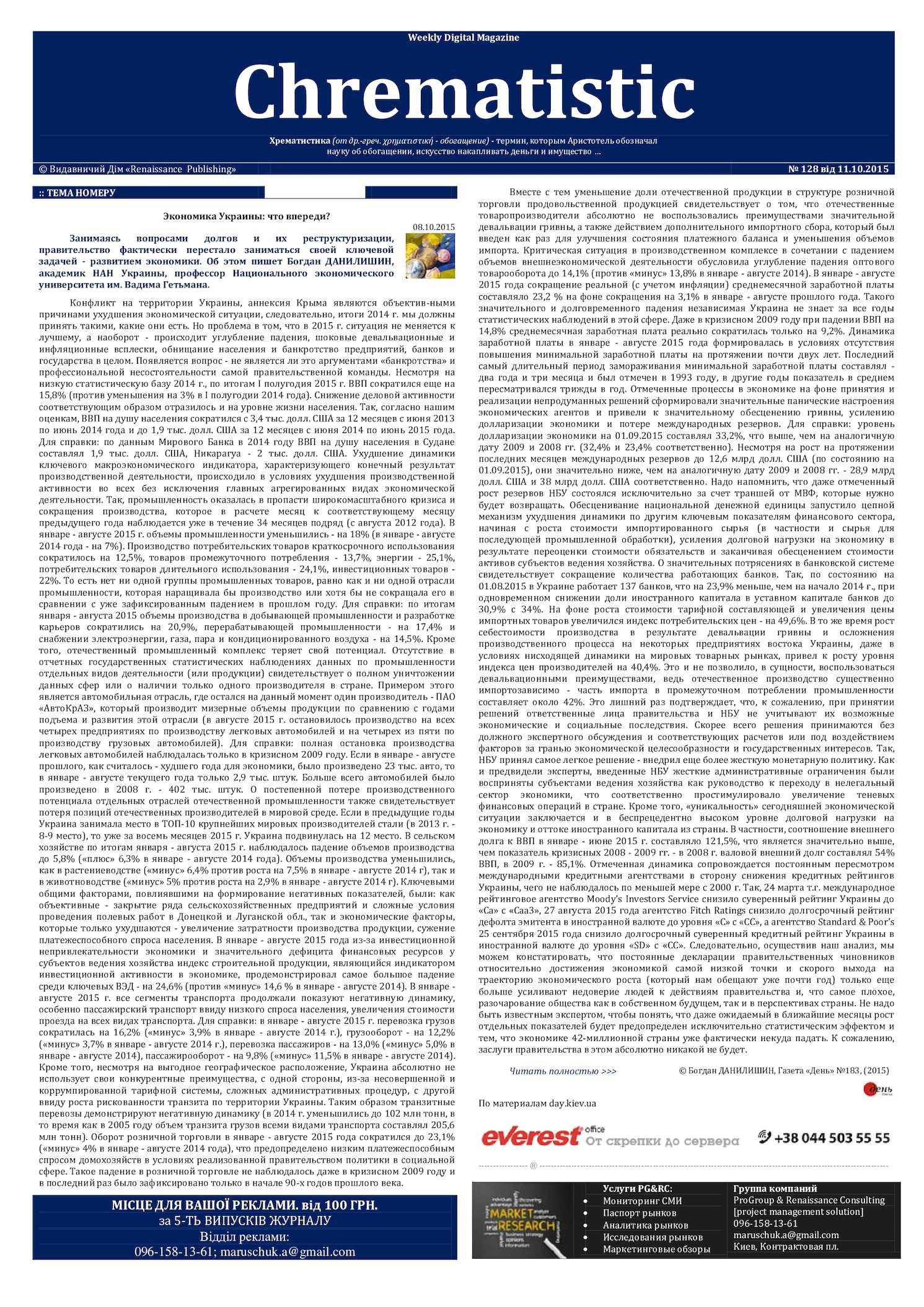 Calaméo - №128 Wdm «Chrematistic» от 11 10 2015 d1d6fa7dc5c20