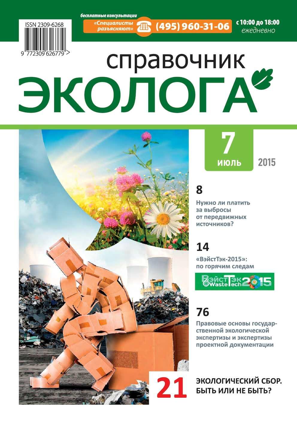 расчет объема образования отходов письмо в экологию образец