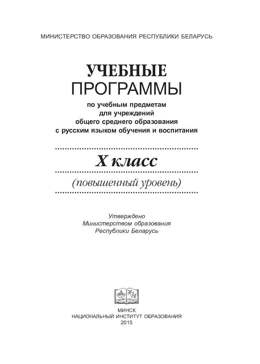 Изложение по белорусскому языку для 8 класса бяроза