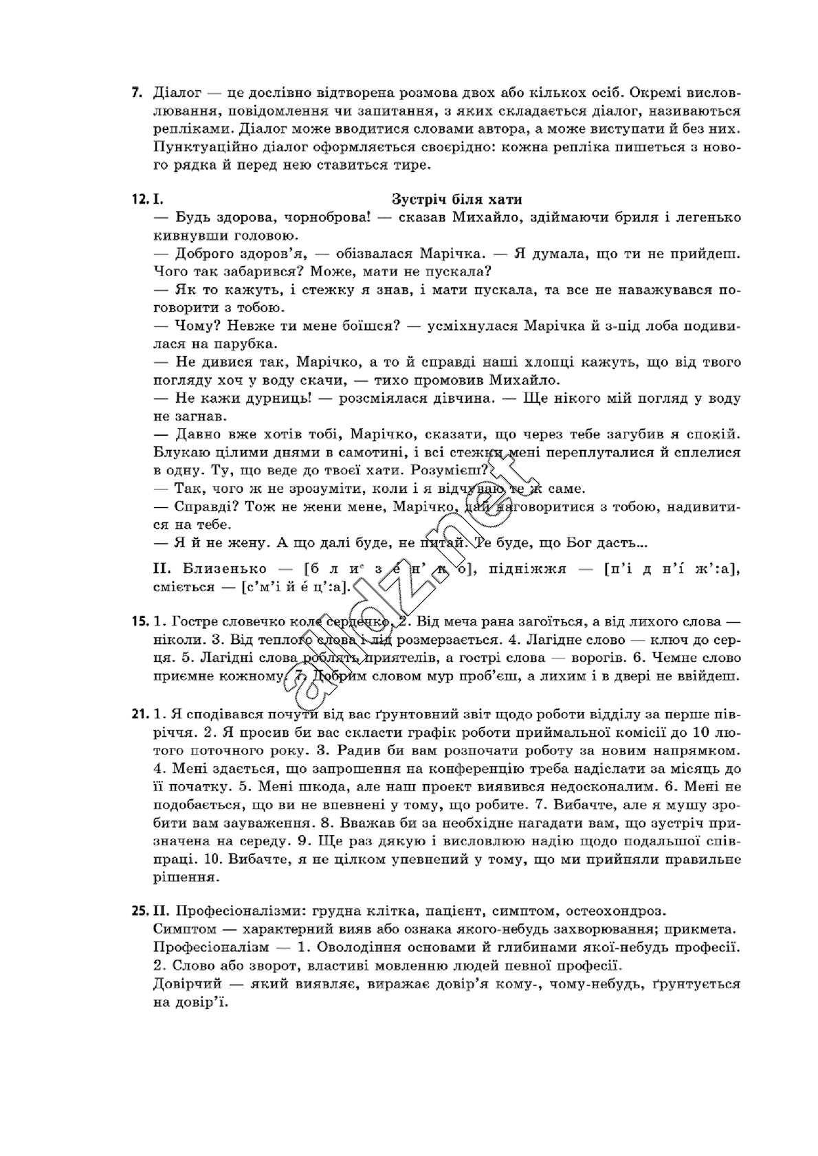 ГДЗ з рідної мови 11 клас О.В. Заболотний.
