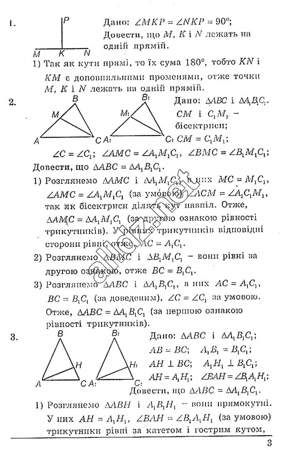 Геометрія Збірник задач 10 класс Мерзляк.