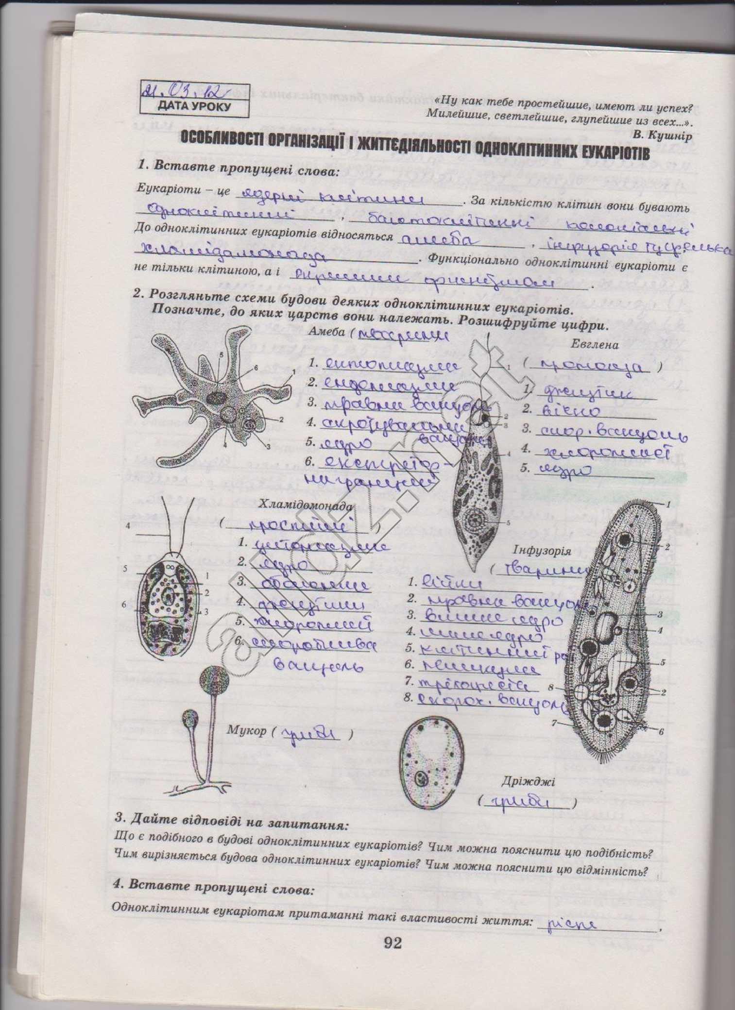 Гдз Зошит По Біології 7 Клас