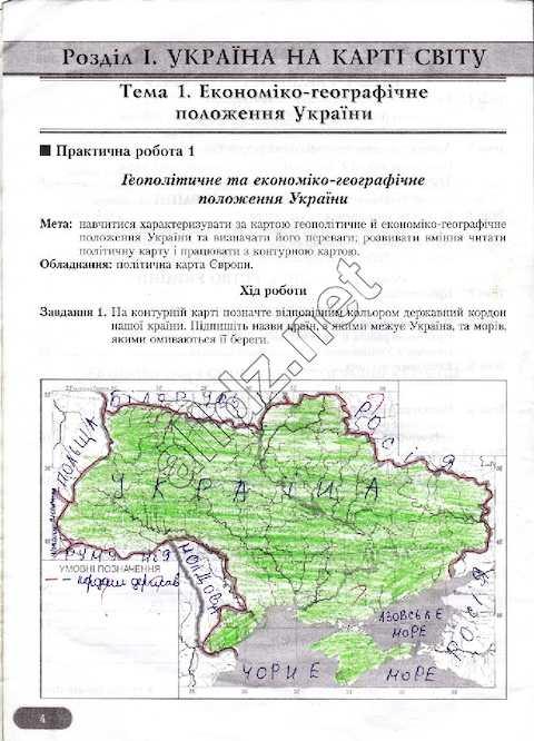 Гдз по географии 7 класс в.м.бойко