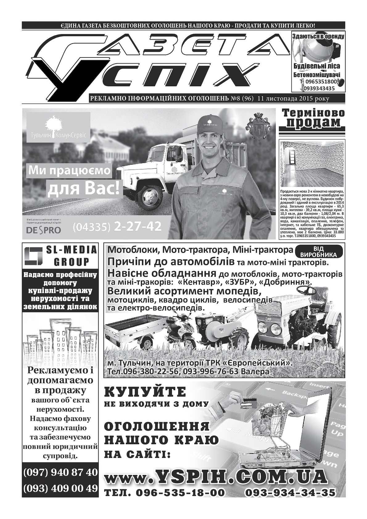 "Calaméo - Газета ""Успіх"" №8 11 11 2015 4b6dd81ce6393"