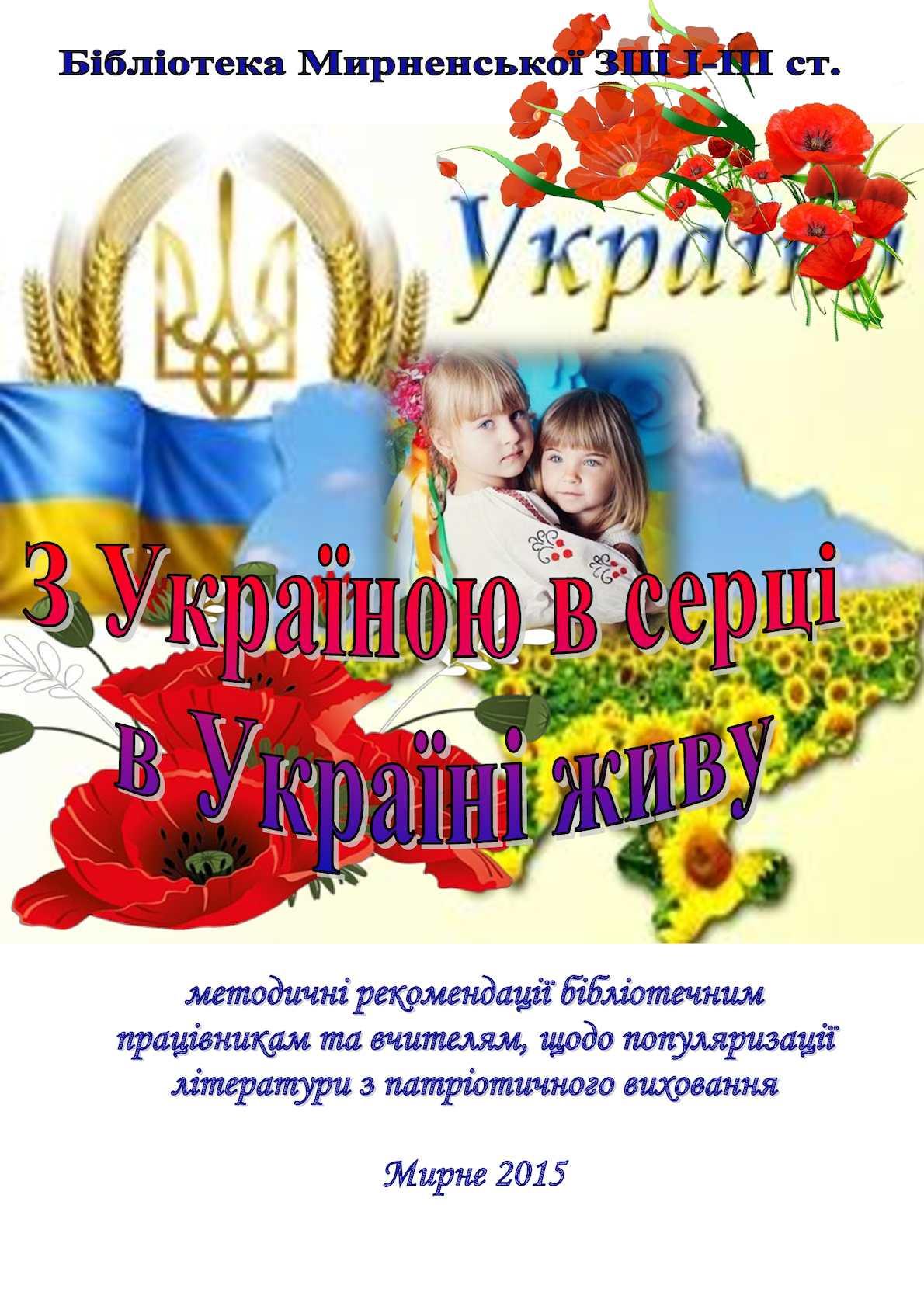 посібник З Україною в серці в Україні живу