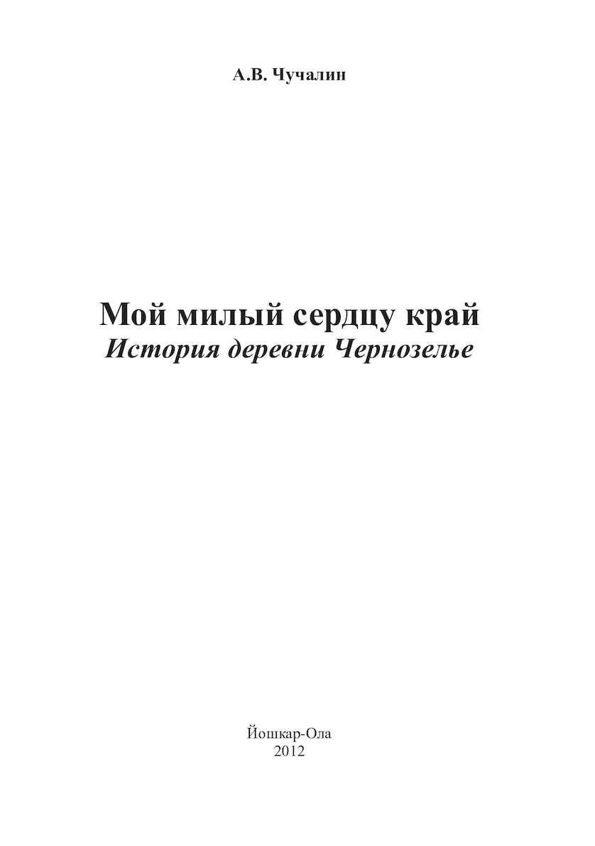 Чучалин А В Мой милый сердцу край