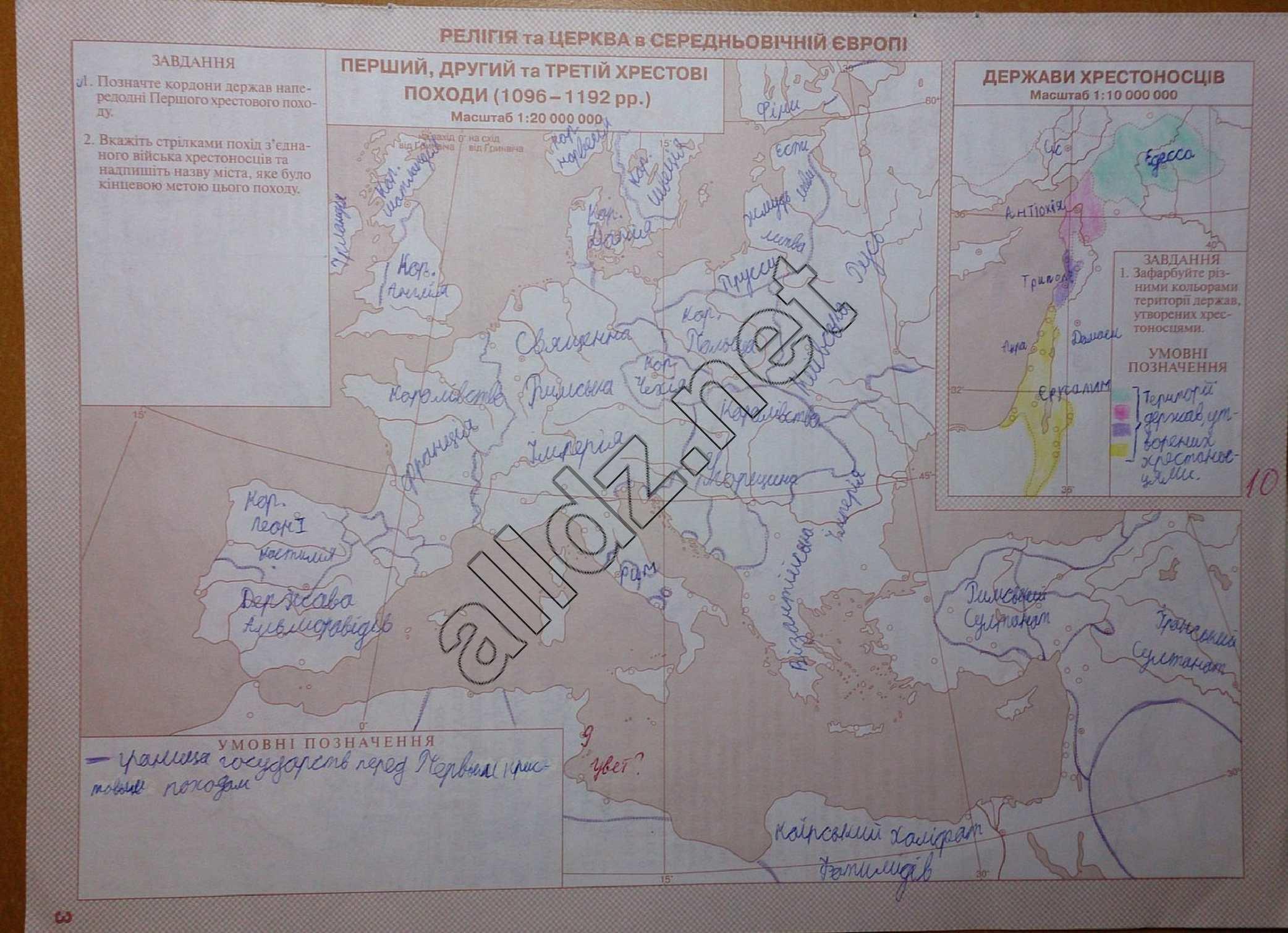 Картографія клас всесвітньої контурна 7 гдз з історії карта