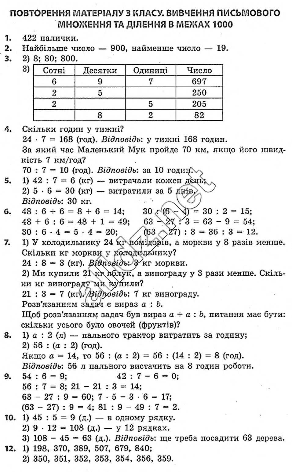 гдз по математиці 4 класу богданович