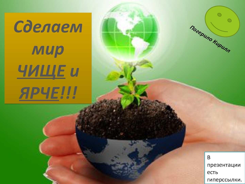 Как сделать мир лучше Блог Дениса Миколаенко