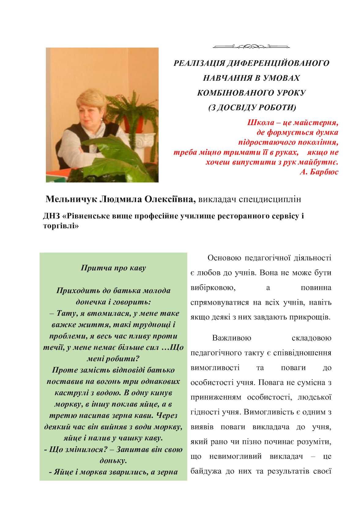 Мельничук Л.О. Реалізація диференційованого навчання в умовах комбінованого уроку
