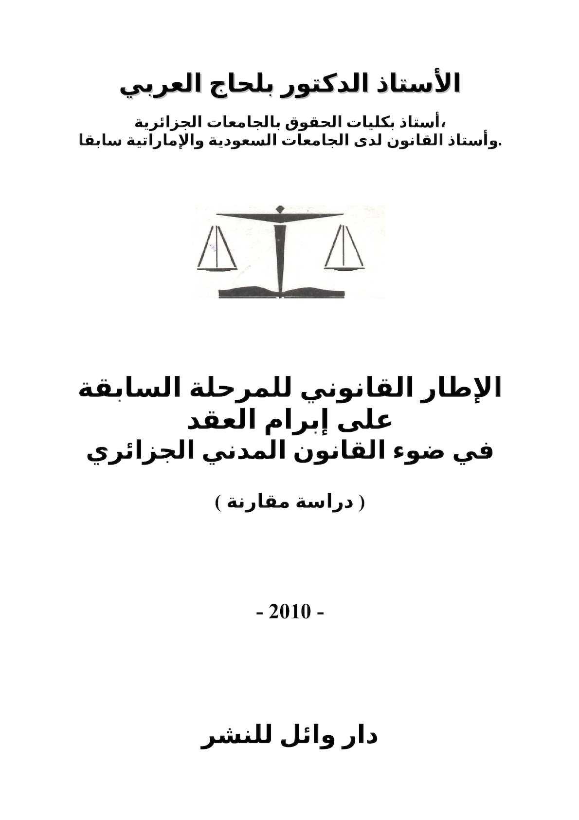 كتاب مشكلات المرحلة السابقة للتعاقد بلحاج العربي