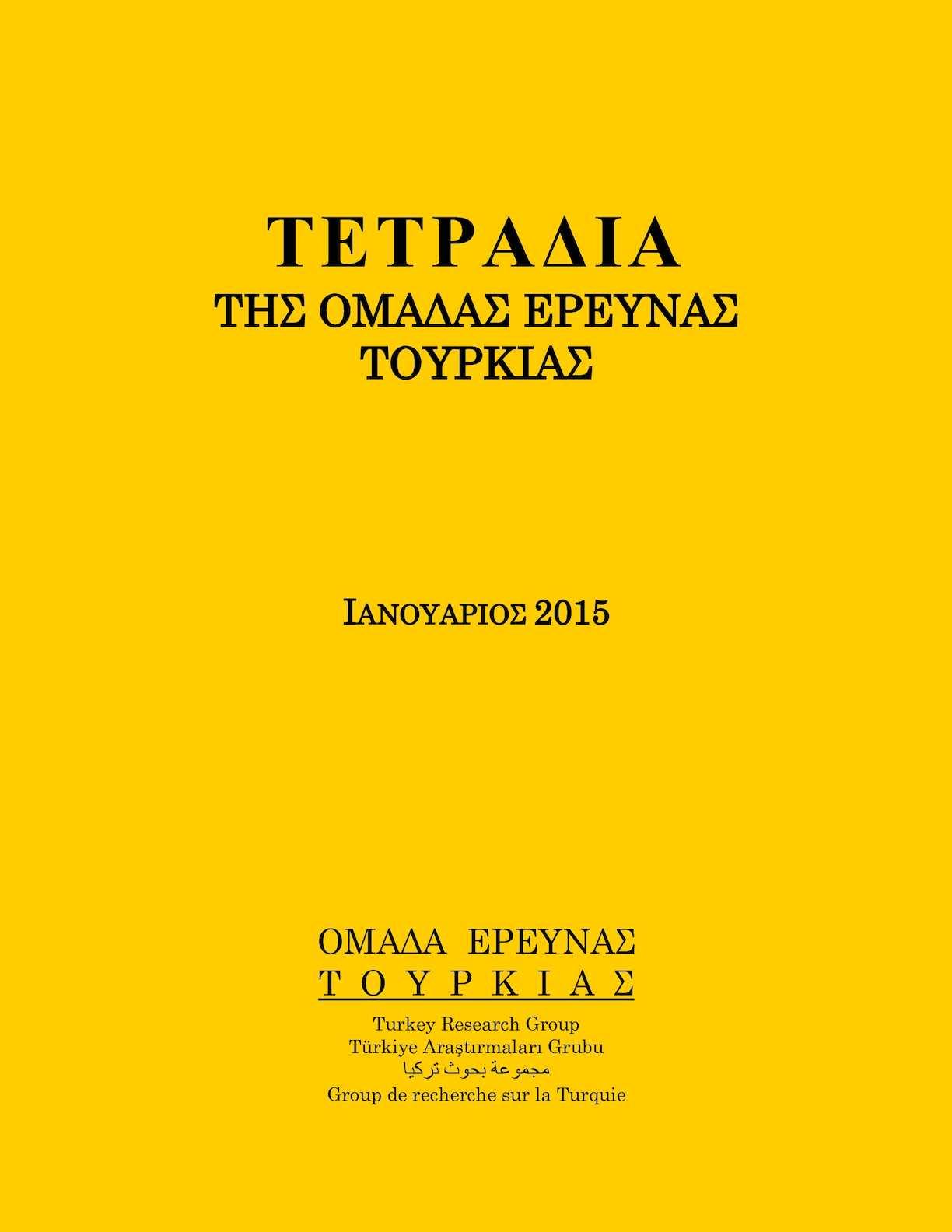 OMET Tetradia January 2015