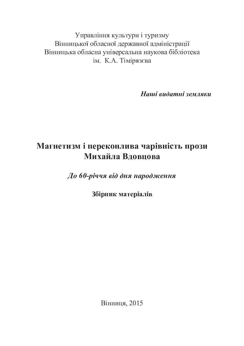 Calaméo - Вдовцов 23b6279c62492