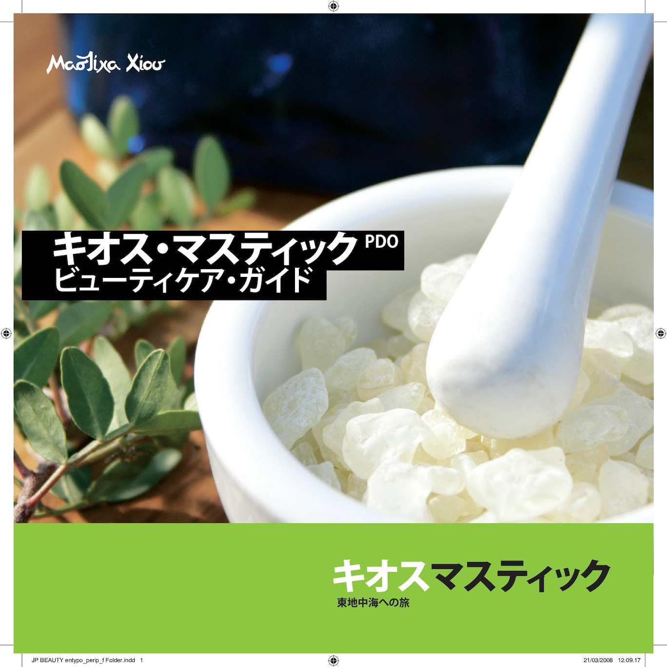 Beauty Care JP