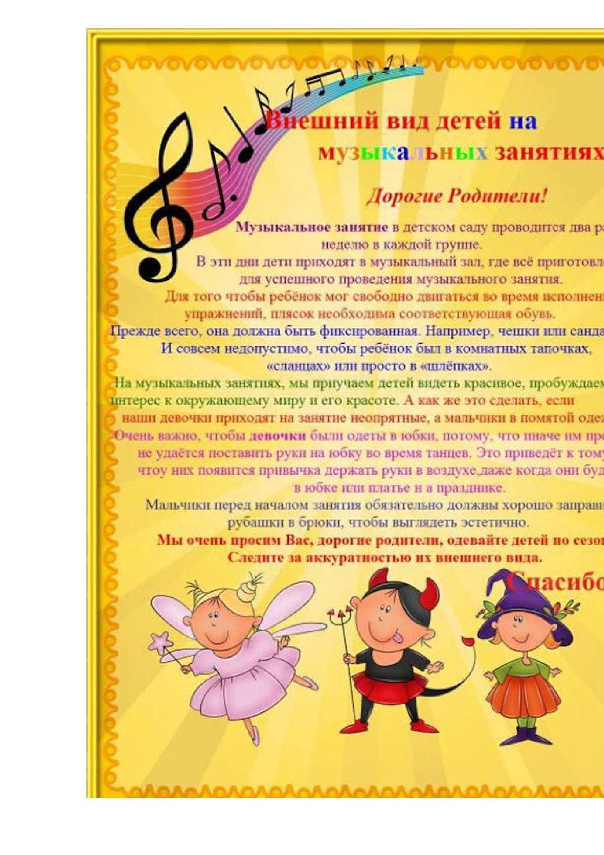Схема музыкального занятия в детском саду